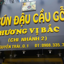 Bún Đậu Cầu Gỗ - Nguyễn Trãi