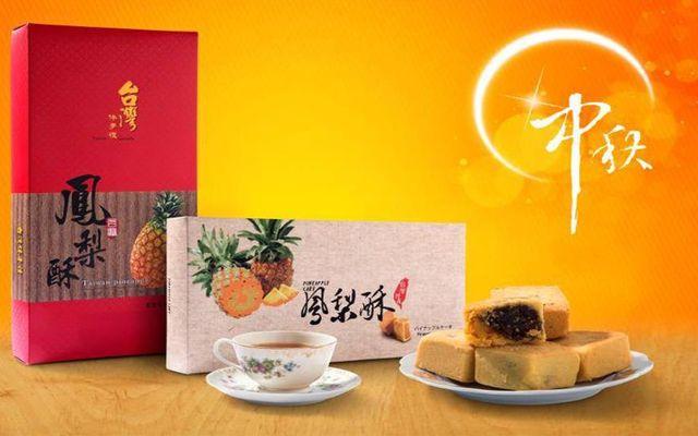 Bánh Dứa Đài Loan ở TP. HCM